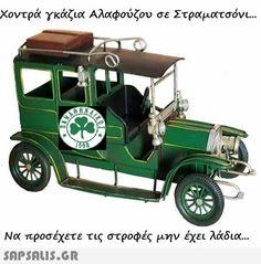 Αστεία ανέκδοτα, Αστεία video, Αστειες εικονες και Ατακες Antique Cars, Vintage Cars