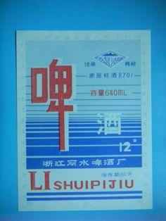 啤酒标:碧湖啤酒.浙江丽水啤酒厂 chinese vintage beer label