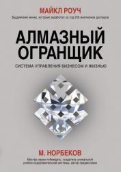 скачивайте майкл роуч алмазный огранщик система управления бизнесом и жизнью онлайн и без регистрации система управления книги драгоценные камни