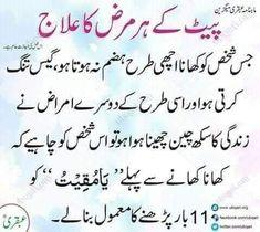 Duaa Islam, Islam Hadith, Allah Islam, Islam Quran, Alhamdulillah, Quran Pak, Quran Urdu, Islam Beliefs, Islam Muslim
