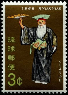 Old man's dance, printed by photogravure, and issued by Ryukyu Islands on September 15, 1968, Scott No. 172.