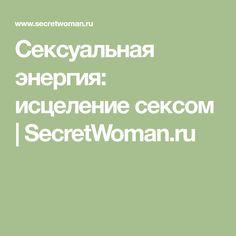Сексуальная энергия: исцеление сексом | SecretWoman.ru