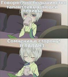 Да я талантиже Kamisama Kiss, Tomoe, Russian Anime, Hello Memes, Anime Mems, Russian Memes, Life Memes, Stupid Funny Memes, Best Memes