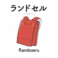 A type of backpack in japan mainly used for kindergartens and little kids Cute Japanese Words, Learn Japanese Words, Japanese Phrases, Study Japanese, Japanese Names, Japanese Culture, Learning Japanese, Language Study, Learn A New Language