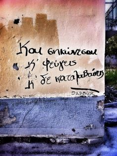 Graffiti Quotes, Street Quotes, Best Quotes, Thoughts, Motivation, Feelings, Sayings, Sadness, Greek