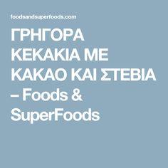 ΓΡΗΓΟΡΑ ΚΕΚΑΚΙΑ ΜΕ ΚΑΚΑΟ ΚΑΙ ΣΤΕΒΙΑ – Foods & SuperFoods Stevia, Kai, Boarding Pass
