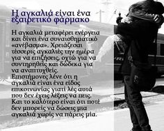 eXofitsio: Today is World Embrace Day … – Nicewords Hug Quotes, Advice Quotes, Book Quotes, Cool Words, Wise Words, Simple Sayings, Life Code, Unspoken Words, Greek Words