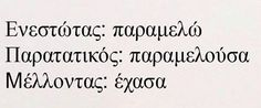 Greek Quotes, Lonely, Life Quotes, Angel, Motivation, Sayings, Nice, Words, Quotes About Life