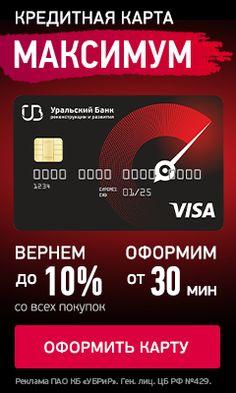 ubrir cards УБРиР кредитная карта Cards, Maps, Playing Cards