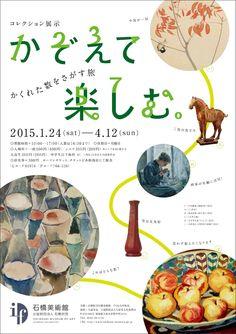 コレクション展示 かぞえて楽しむ。 久留米市美術館/石橋正二郎記念館