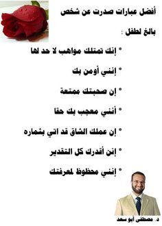 أفضل عبارات صدرت عن شخص بالغ لطفل  (3 من 3) : د. مصطفى أبو سعد
