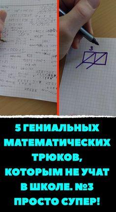 5 гениальных математических трюков, которым не учат в школе. №3 просто супер!