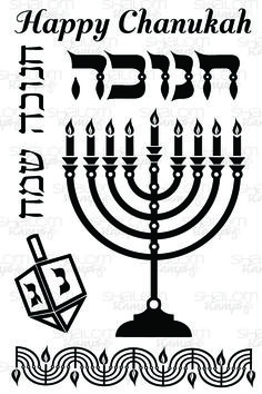 Best Chanukah Gift of 2014! Perfect Chanukah jewish clear Stamp Craft from www.shalomstamps.com