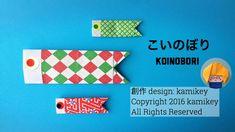 【折り紙】こいのぼり Origami Koinobori(Carp Streamer)