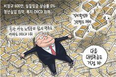5월 7일 한겨레 그림판…다음 대선자금도 걱정마! #시사만평