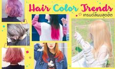 ดูดวง 2560 Couple Items, Hair Color, Nail Art, Couples, Haircolor, Nail Arts, Couple, Hair Dye, Hair Coloring