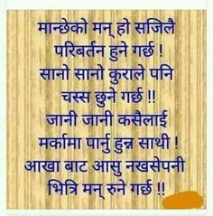 Quote in Nepali   Quotes   Quotes, Love Quotes, Words