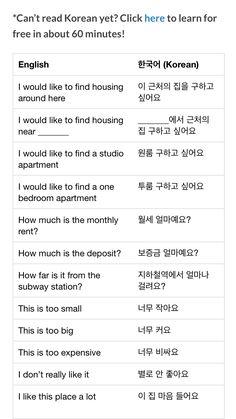 Korean Verbs, Korean Phrases, Japanese Phrases, Korean Words Learning, Korean Language Learning, Learn Korean Alphabet, Learning Languages Tips, Korean English, Learn Hangul