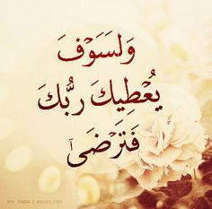 muslim images, image search, & inspiration to browse every day. Arabic English Quotes, Arabic Quotes, Islamic Quotes, Muslim Images, Islamic Images, Beautiful Arabic Words, Beautiful Moon, Arabic Calligraphy Art, Romantic Pictures