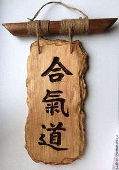 Aikido, Wayfinding Signage, Dojo, Sign Design, Wood Art, Martial Arts, Carving, Plates, Japan