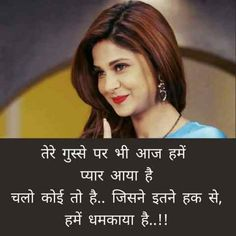 Hindi Status, New Hindi Status, हिन्दी स्टेटस, Status In Hindi Heart Touching Love Quotes, First Love Quotes, Love Picture Quotes, Love Smile Quotes, Love Quotes In Hindi, Maya Quotes, Heart Quotes, Love Shayari Romantic, Sweet Romantic Quotes