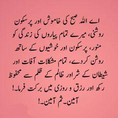 Islamic Qoutes, Islamic Messages, Islamic Dua, Urdu Quotes, Good Thoughts, Urdu Poetry, Quran, Allah, Poems