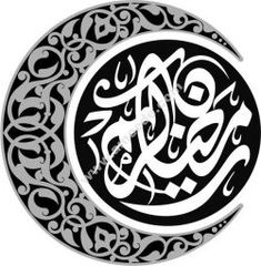 Arabic Art, Scroll Saw Patterns, Art File, Islamic Calligraphy, Vector File, Free Design, Hand Lettering, Jewelry, Clock