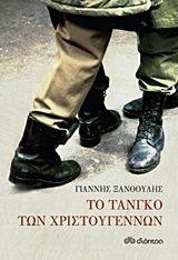 Το τανγκό των Χριστουγέννων - Ξανθούλης, Γιάννης - ISBN 9789603649779 Tango, Romance Movies, Riding Boots, Cinema, Reading, Books, Movie Posters, Christmas, Libros