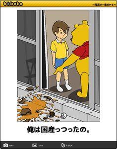 俺は国産っつったの。 Burst Out Laughing, Can't Stop Laughing, Funny Laugh, Funny Jokes, Hilarious, Funny Photos, Funny Images, Japanese Funny, Winnie The Pooh Friends