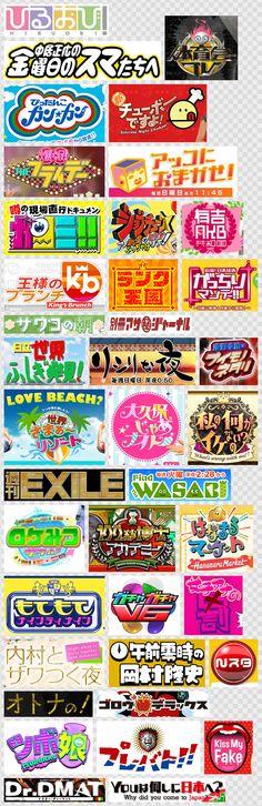 【ロゴデザイン】TV番組の題字