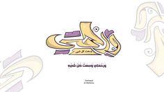 {وَرَحْمَتِي وَسِعَتْ كُلَّ شَيْءٍ} #arabic_typography#arabictypography#arabictypography#arabic_calligraphy#typography#arabic_quotes#sketch #sketching #arabtype#typeface#arabic_typeface #graphic_design #design #designguide #تصميم #كاليجرافي #تايبوجرافى#arabic_art #arabic_logo #brand_indentity #logo_design #arabictype #arabic_art #logo_design #logodesigner #arabicbrand #advertising #magazine #word#arabic_design #arabic_typography