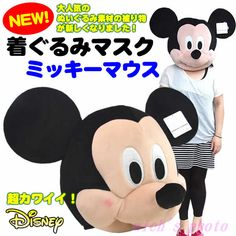 NEW!着ぐるみマスク(ミッキーマウス)★ディズニー★ :worldhead-mk:ウイッチ - 通販 - Yahoo!ショッピング Mickey Head, Mickey Mouse, Disney Characters, Fictional Characters, Fantasy Characters, Baby Mouse