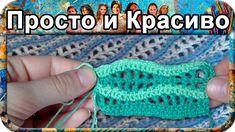 #7. Необычный волнистый узор, вязание крючком для начинающих, сrochet.