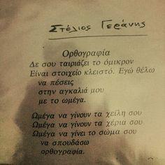 Στέλιος Γεράνης - Ορθογραφία