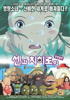 미야자키 하야오 <센과 치히로의 행방불명> 포스터를 본 당시는 몰랐지만 영화를 보고나니 상당히 중요한 장면이었던 물 속의 센. :)