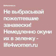 Не выбрасывай пожелтевшие занавески! Немедленно окуни их в зеленку - life4women.ru