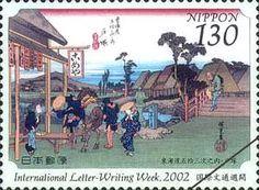 Japanese Postage Stamp 戸塚