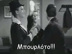 Funny Greek, Color Psychology, Greek Quotes, Pencil Portrait, Series Movies, Funny Moments, Memes, Picture Video, Funny Quotes