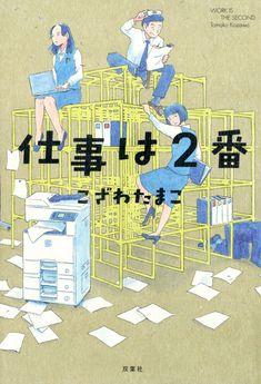 仕事は2番 | こざわ たまこ |本 | 通販 | Amazon