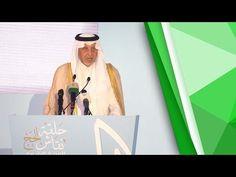 خالد الفيصل يجب علينا أن لا نتوقف عند ماحققناه من نجاح خلال موسم حج العام الماضي - YouTube Polaroid Film