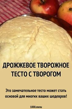 Yeast curd dough with cottage cheese recipe with photo step by step – Pastry World Cottage Cheese Recipes, European Cuisine, Choux Pastry, Cake Business, Bakery Cakes, Homemade Pasta, Pastry Recipes, Dough Recipe, Food Photo