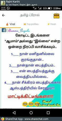Comedy Quotes, Comedy Memes, Funny Quotes, Tamil Jokes, Tamil Funny Memes, Dad Love Quotes, Funny Pics, Funny Pictures, Tamil Motivational Quotes