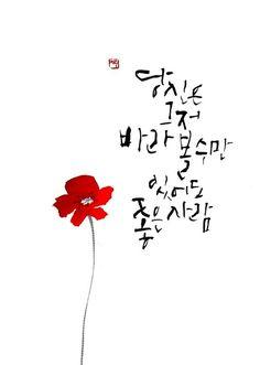 0번째 이미지 Calligraphy Drawing, Calligraphy Handwriting, Chinese Calligraphy, Korean Art, Asian Art, Korean Handwriting, Flower Quotes Inspirational, Iphone Wallpaper Tumblr Aesthetic, Drawing Practice