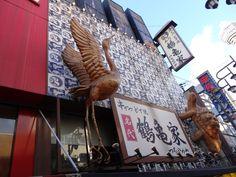 #kushi-yaki restaurant in #Osaka, #Japan