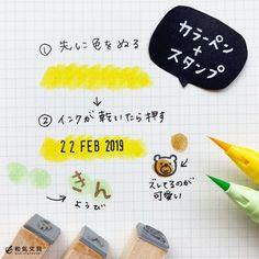 カラーペン+スタンプの順番はどちらがいいか試してみた – 和気文具ウェブマガジン Japanese Handwriting, Sketch Notes, Good Notes, Pop Art, Stationery, Bullet Journal, Study, Instagram, Design