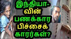இந்தியாவின் பணக்கார பிச்சைக்காரர்கள் Tamil Cinema News Tamil Cinema Latest News இந்தியாவின் பணக்கார பிச்சைக்காரர்கள் In this video top 5 ranked for richest beggar... Check more at http://tamil.swengen.com/%e0%ae%87%e0%ae%a8%e0%af%8d%e0%ae%a4%e0%ae%bf%e0%ae%af%e0%ae%be%e0%ae%b5%e0%ae%bf%e0%ae%a9%e0%af%8d-%e0%ae%aa%e0%ae%a3%e0%ae%95%e0%af%8d%e0%ae%95%e0%ae%be%e0%ae%b0-%e0%ae%aa%e0%ae%bf%e0%ae%9a%e0%af%8d/