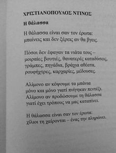 Poem Quotes, Best Quotes, Life Quotes, Definition Quotes, Greek Quotes, Pretty Words, True Words, Animal Quotes, Be Yourself Quotes