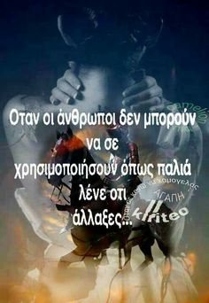 Greek Quotes, Picture Video, Wise Words, Clever, Inspirational Quotes, Thoughts, Movie Posters, Pictures, Notes