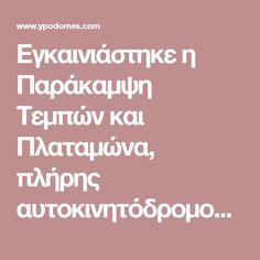 Εγκαινιάστηκε η Παράκαμψη Τεμπών και Πλαταμώνα, πλήρης αυτοκινητόδρομος ο Αθήνα-Θεσσαλονίκη - ypodomes.com