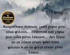 Greek Quotes, Self Confidence, Angel, Smile, Ideas, Confidence, Thoughts, Self Esteem, Angels